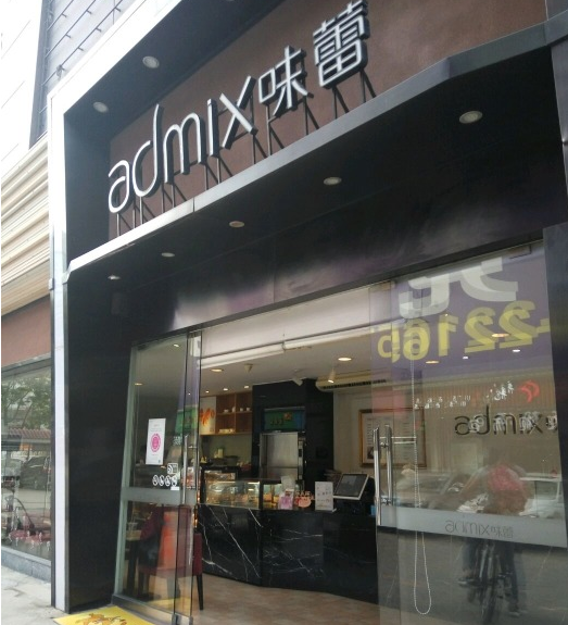 admix味蕾