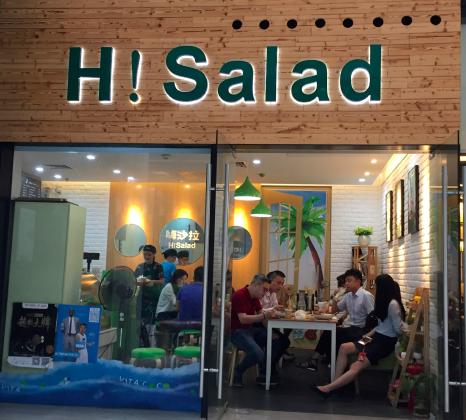 嗨沙拉H!Salad