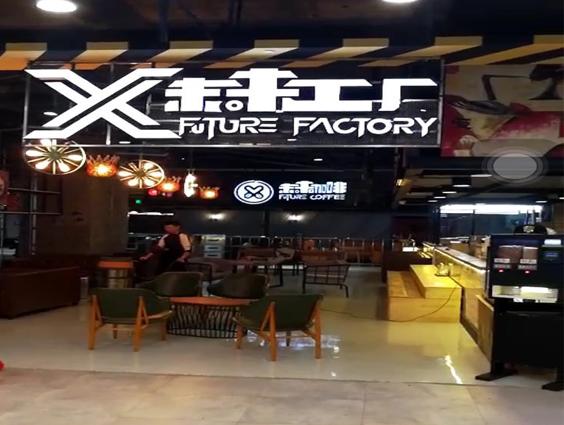 X未来工厂