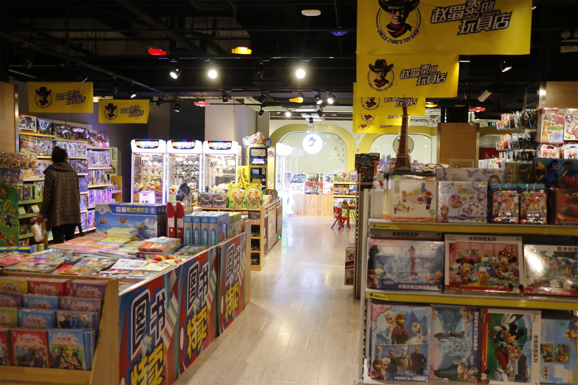 赵蜀黍的玩具店