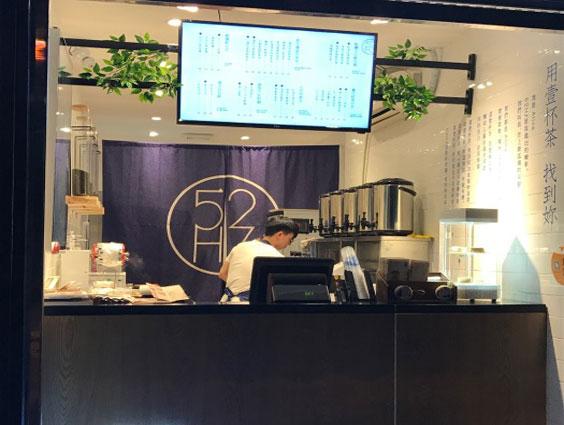 52HZ茶屋