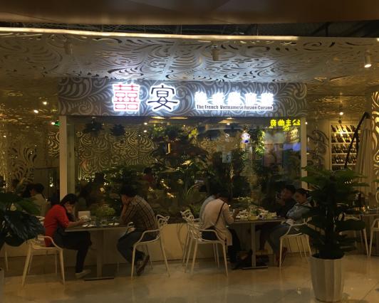 囍宴法式越南料理