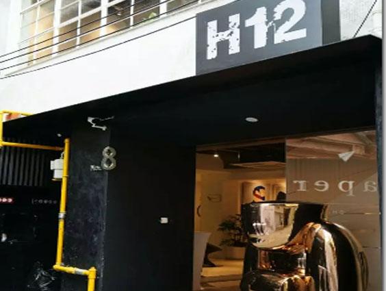 H12酒店