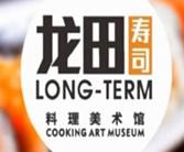 龙田寿司料理美术馆