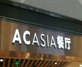 ACASIA餐厅