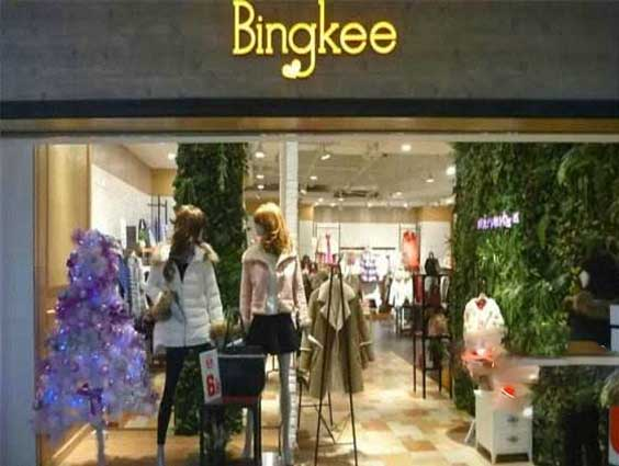 BINGKEE