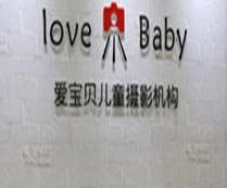 爱宝贝儿童摄影