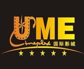 UME国际影城