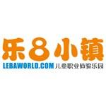 乐8小镇(lebaworld)