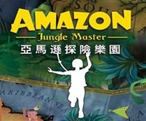 亚马逊探险乐园