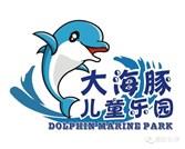 大海豚儿童乐园