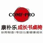 康朴乐(COMF-PRO)