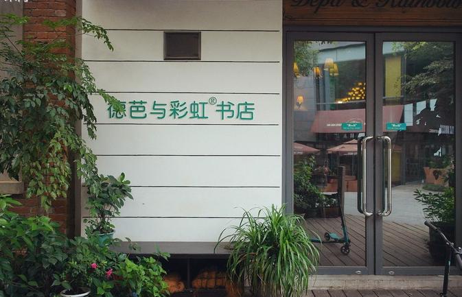 德芭与彩虹书店