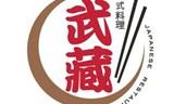 武藏日本料理