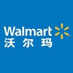 沃尔玛(Walmart)