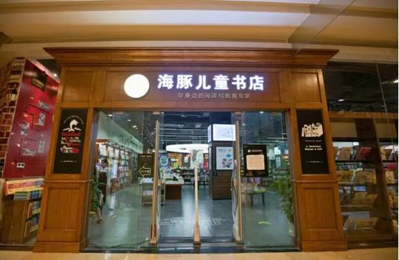 海豚儿童书店
