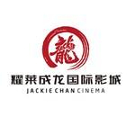 耀莱成龙国际影城(JACKIE CHAN CINEMA)