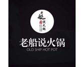 老船说火锅