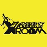 超级密室X-ROOM