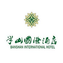半山国际酒店