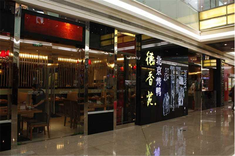 徳香苑北京烤鸭