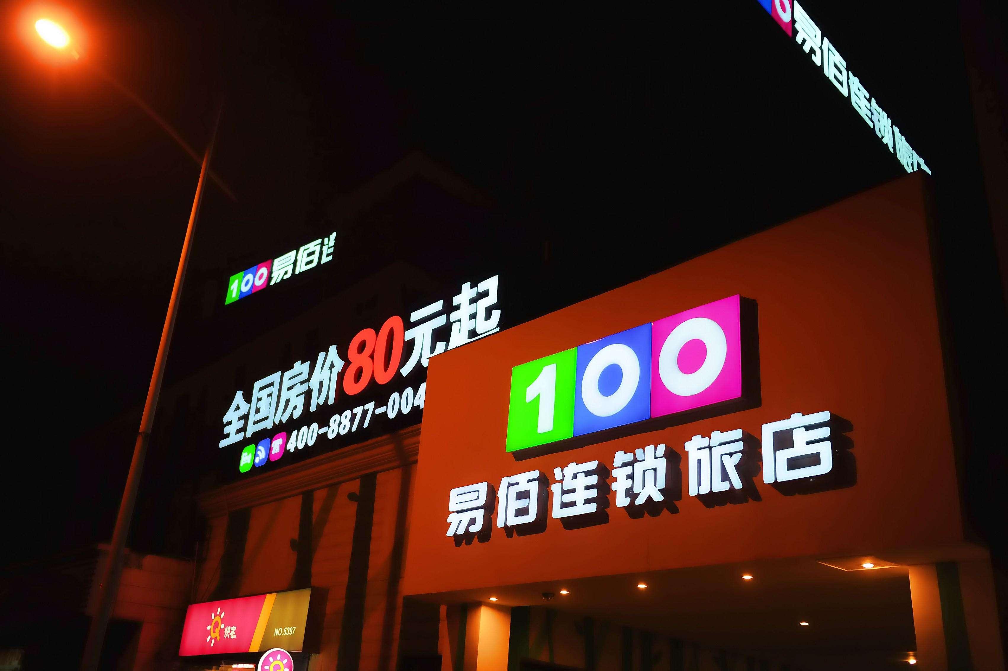 易佰连锁旅店