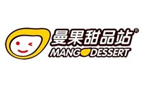 曼果甜品站