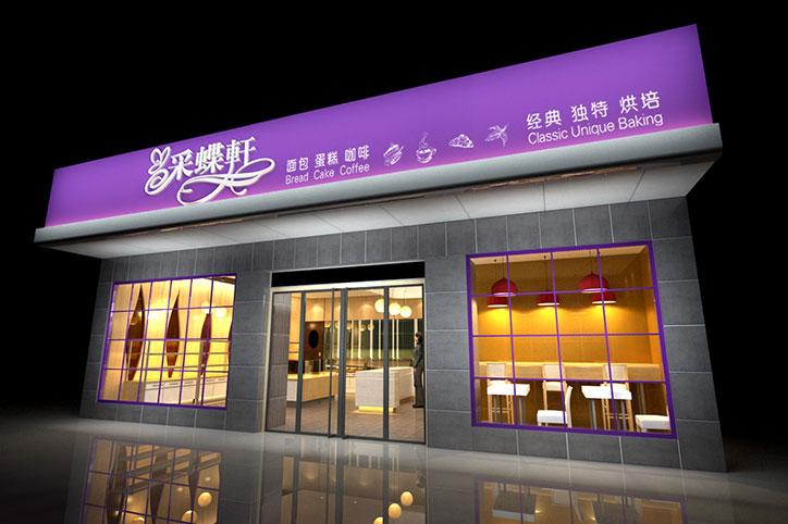 采蝶轩面包店
