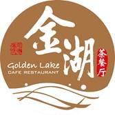金湖茶餐厅