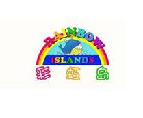 彩虹岛儿童天地