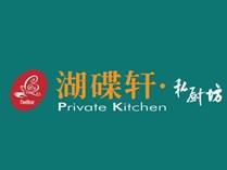湖碟轩·私厨坊