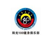 阳光100健身俱乐部