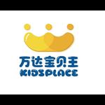 万达宝贝王乐园(KIDSPLACE)
