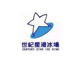 世纪星滑冰俱乐部