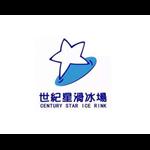 世纪星滑冰俱乐部(Century star)