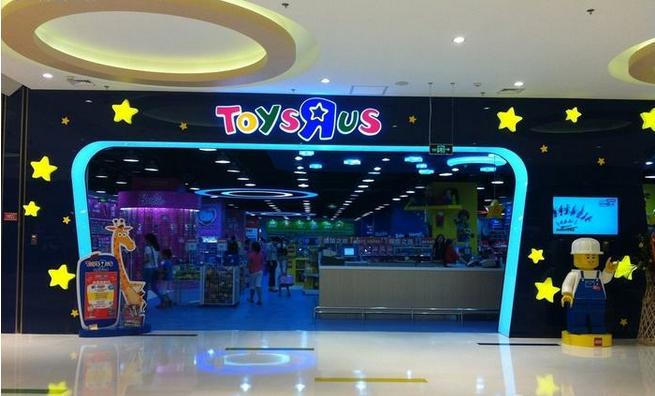 玩具反斗城