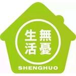 生活无忧(SHENGHUO)