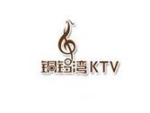 铜锣湾KTV