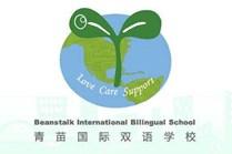 青苗国际幼儿园