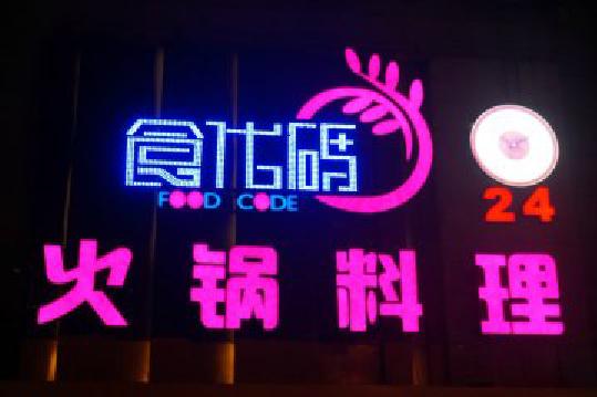 食代码火锅料理