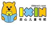 启心儿童书吧