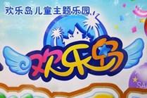 欢乐岛儿童主题乐园