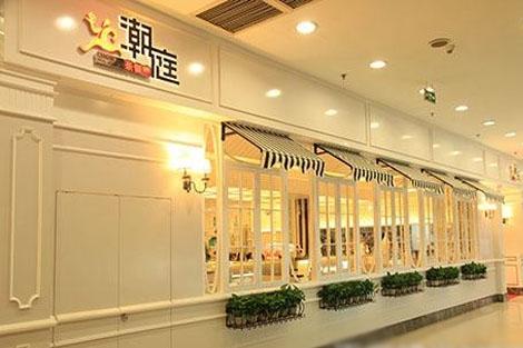 潮庭港式茶餐厅
