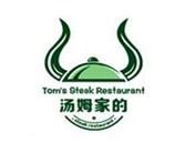 汤姆家的牛排西餐厅