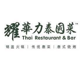 耀华力泰国菜