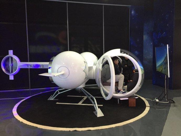 飞行家太空体验馆