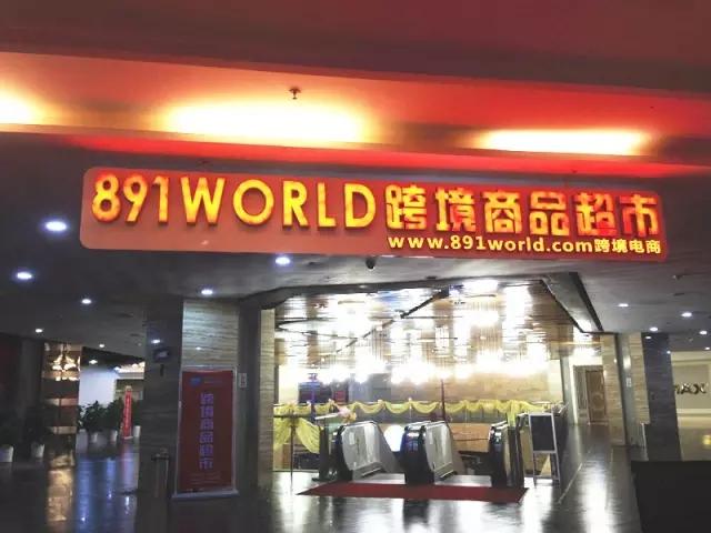 891WORLD跨境电商