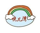 悦儿湾婴童SPA水育乐园