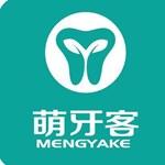 萌牙客(mengyake)
