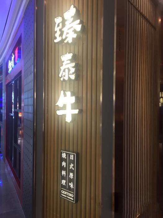 臻泰牛日式原味烧肉料理